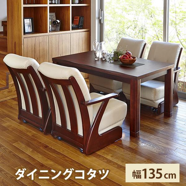 ダイニングコタツ ケヤキ タモ ダイニングこたつテーブル 長方形 幅135cm 単品 こたつ本体 ハイタイプこたつ 高脚こたつ ダイニングテーブルこたつ 家具調こたつ 食卓用こたつ 木製こたつ 日本製 結城135 送料無料