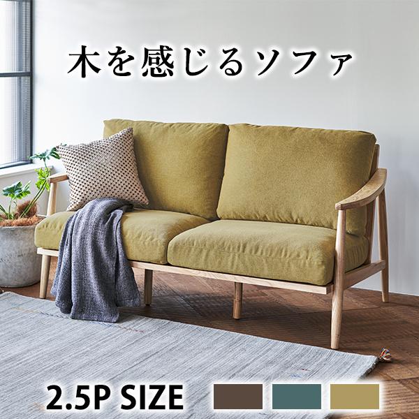 ソファ 2.5人掛 ゆったり 2人用 ファブリック 肘付き 木枠 2人掛 2.5人用 ソファー 北欧 sofa グリーン ブラウン ブルー 可愛い デザイナーズタイプ 新生活 レオン 送料無料