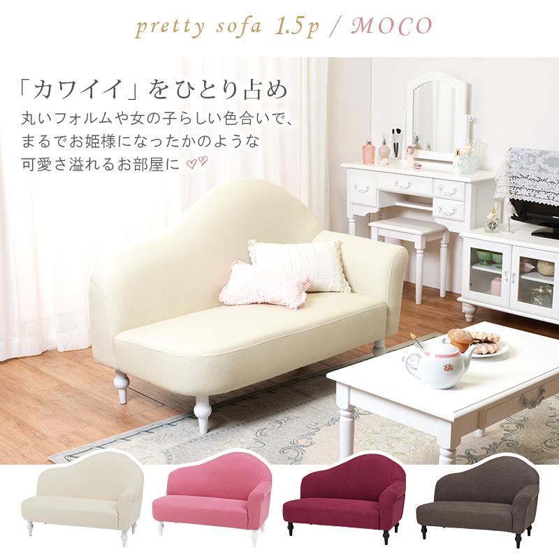 ソファ 2人掛け MOCO ピンク アイボリー 組立式 かわいい ガーリー 姫系 2Pソファ モコ 送料無料