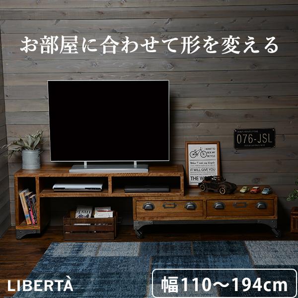リベルタシリーズ リビングボード 収納家具 テレビ台・ローボード 幅110~194 スタイリッシュ 伸縮式 ローボード テレビボード キャスター付き 収納 引き出し L字 回転 変形 RTV-2937 送料無料