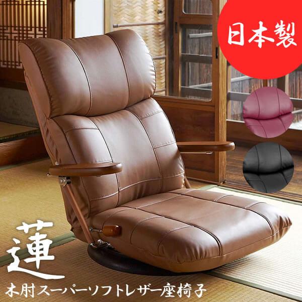 木肘スーパーソフトレザー座椅子 蓮れん 13段階リクライニング 360度回転 パーソナルチェア 日本製 フロアチェア 座椅子 ハイバック座椅子 椅子 いす 跳ね上げ式木肘 肘掛け 高級感 リビング 書斎 YS-C1364 送料無料