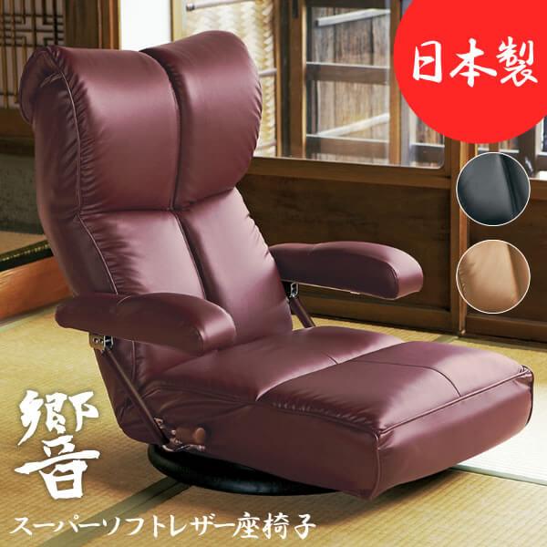 スーパーソフトレザー座椅子 響 ひびき 13段階リクライニング 360度回転 5段階ヘッドリクライニング ハイバック座椅子 フロアチェア 座椅子 おしゃれ オフィスチェア 椅子 いす 書斎 店舗 肘掛け ポンプ式アーム YS-C1367HR 送料無料