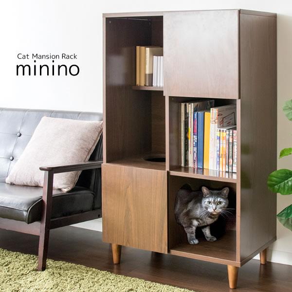 キャットマンション minino ミニーノ 人と猫の共存 キャトタワーと収納ラックの融合! 収納 木製ラック リビング 収納ラック CR-700 送料無料