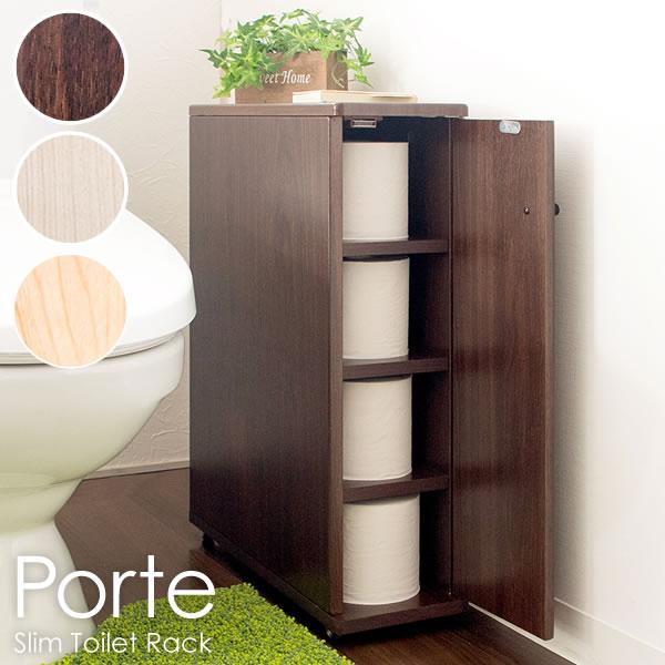 トイレラック Porte ポルテ スリム トイレ収納 ペーパー収納 棚 トイレ棚 キャスター付 模様替え 収納家具 TR-160 送料無料