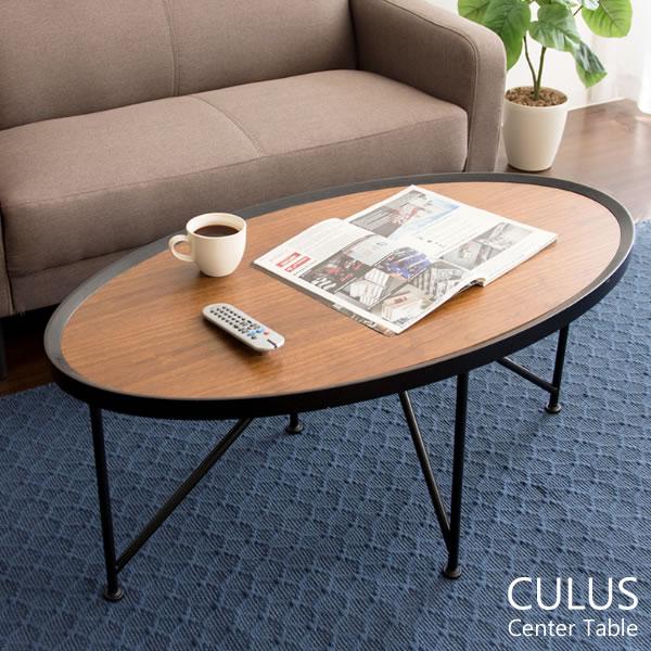 センターテーブル CULUS クルス ブラウン 幅102cm 奥行き56cm 高さ44cm 木目 オーバル型 楕円 円形 作業デスク リビングテーブル スタイリッシュ 落下防止 ウォールナット 高級感 安定感 スチール 丈夫 おしゃれ CT-1020 送料無料