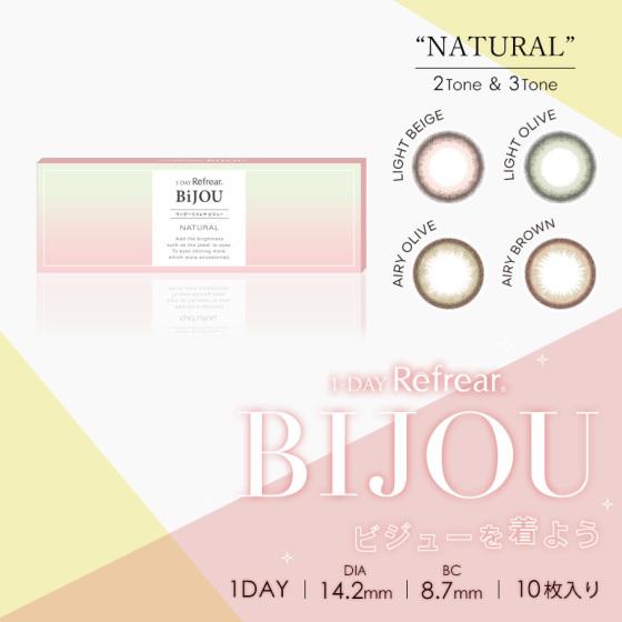 カラコン ワンデー カラーコンタクトレンズ 度なし 度あり 日本 1day 10枚 1日使い捨て 値下げ 送料無料 カラーコンタクト リフレアビジュー ワンデーカラコン 14.2mm BIJOU Refrear