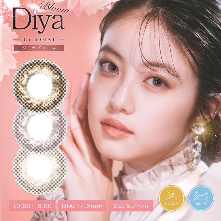 Diya Bloom 公式サイト UV Moist 正規販売店 ダイヤブルーム ユーブイ モイスト ダイヤ ワンデー 14.2mm 度あり カラーコンタクト 1日使い捨て 2箱セット 今田美桜 1day 10枚 送料無料 ワンデーカラコン ブルーム カラコン