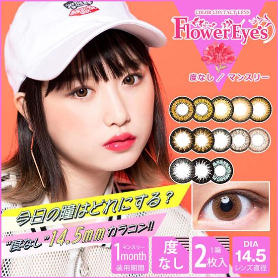 カラコン 物品 Flower eyes フラワーアイズ マンスリー 超歓迎された 14.5mm 度なし 1ヶ月使い捨て カラーコンタクト 送料無料 1month マンスリーカラコン カラーコンタクトレンズ 2枚