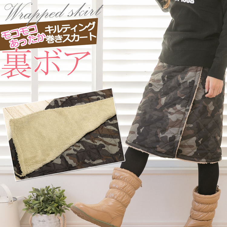 09d1d7c63 Mountain girl fashion quilted skirt mountain girl wrapped skirt Camo  pattern reversible quilt cold mountain wrap ...