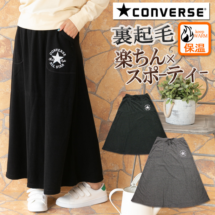 c4e99f9df ≪To the size that CONVERSE >> Converse long skirt sweat shirt flared  ...