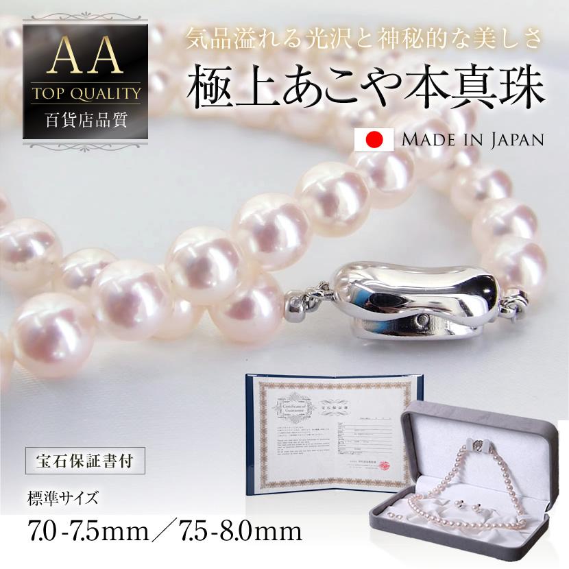 【送料無料】極上あこや本真珠セット(7.0-7.5mm/7.5-8.0mm)[n975-2179-7580][入園式・入学式・卒園式・卒業式・結婚式・七五三・お受験・ブライダル]