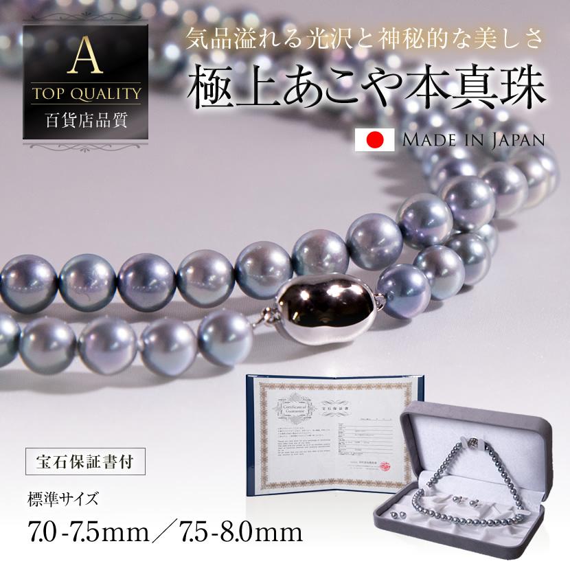 【送料無料】極上あこや本真珠セット シルバー(7.0-7.5mm/7.5-8.0mm)[nx475-1650-7580][グレー・入園式・入学式・卒園式・卒業式・結婚式・七五三・お受験・ブライダル]
