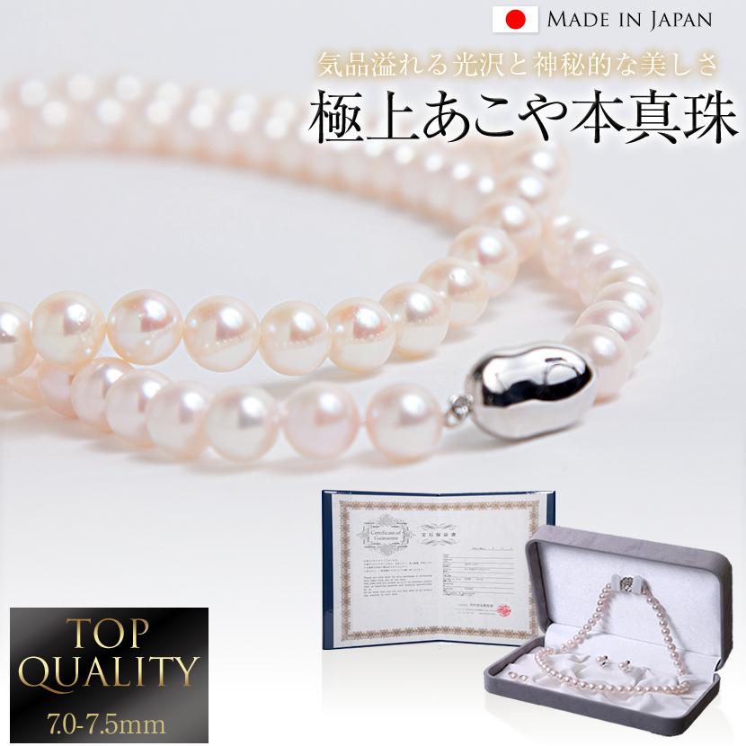 【送料無料】極上あこや本真珠セット(7.0-7.5mm)[n775-4560][入園式・入学式・卒園式・卒業式・結婚式・七五三・お受験・ブライダル]