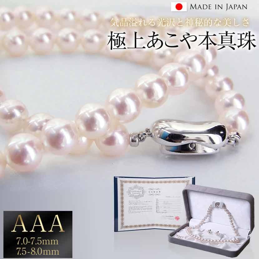 【送料無料】極上あこや本真珠セット(7.0-7.5mm/7.5-8.0mm)[n975-2010-7580][入園式・入学式・卒園式・卒業式・結婚式・七五三・お受験・ブライダル]