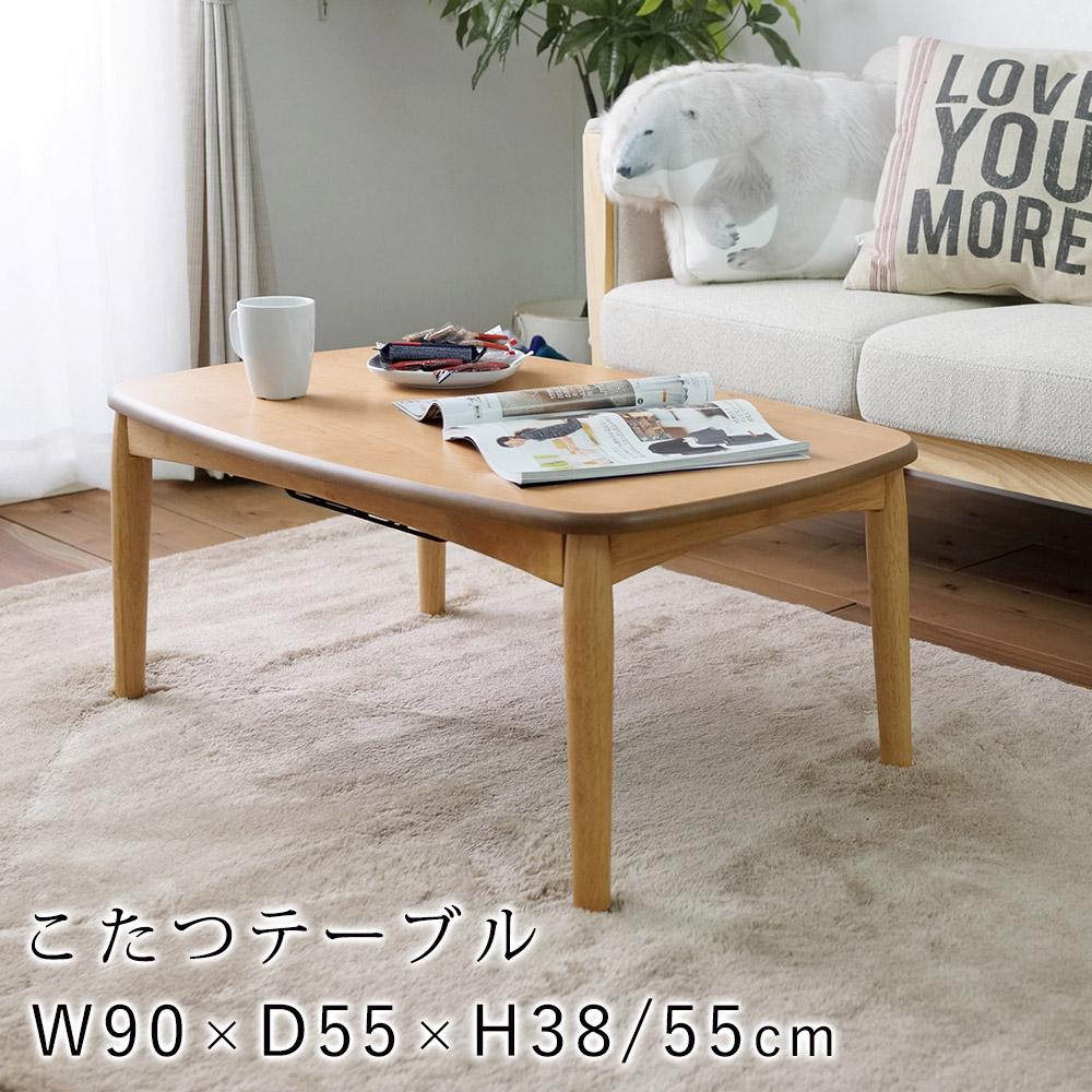 2wayこたつテーブル/W90×D55×H38/55cm こたつ コタツ 炬燵 テーブル センターテーブル 天然木 継ぎ脚 継脚 机 北欧ミッドセンチュリー 和 モダン 新生活 送料無料