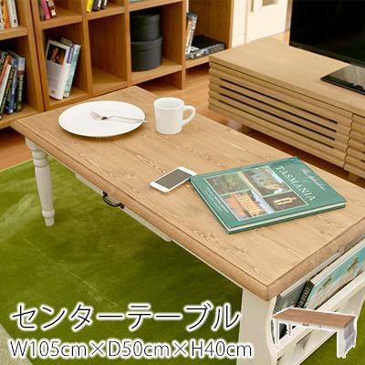 コーヒーテーブル CoFFy(コフィー) W105×D50×H40cm 天然木 ホワイト 東谷