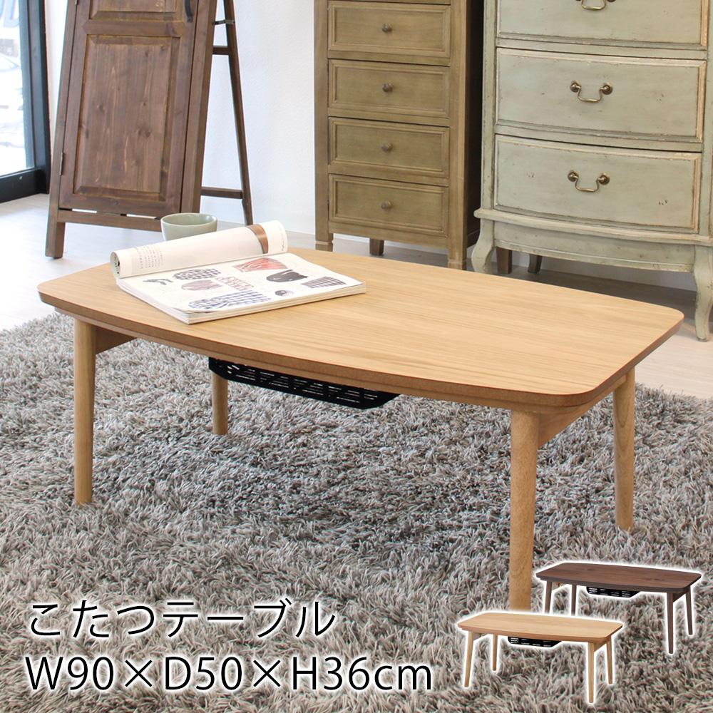 こたつテーブル Ellen(エレン)/W90×D50×H36cm こたつ コタツ 炬燵 テーブル センターテーブル 折りたたみ フォールディング 机 北欧 ミッドセンチュリー モダン 新生活 送料無料