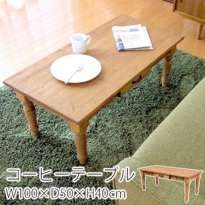 コーヒーテーブル FONE(フォーン) W100×D50×H40cm 天然木 ナチュラル 東谷