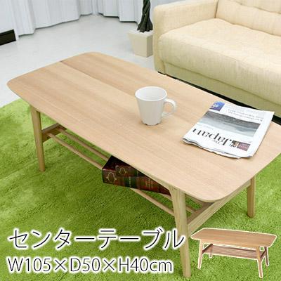 センターテーブル Horn(ホルン) W105×D50×H40cm ナチュラル 天然木 東谷