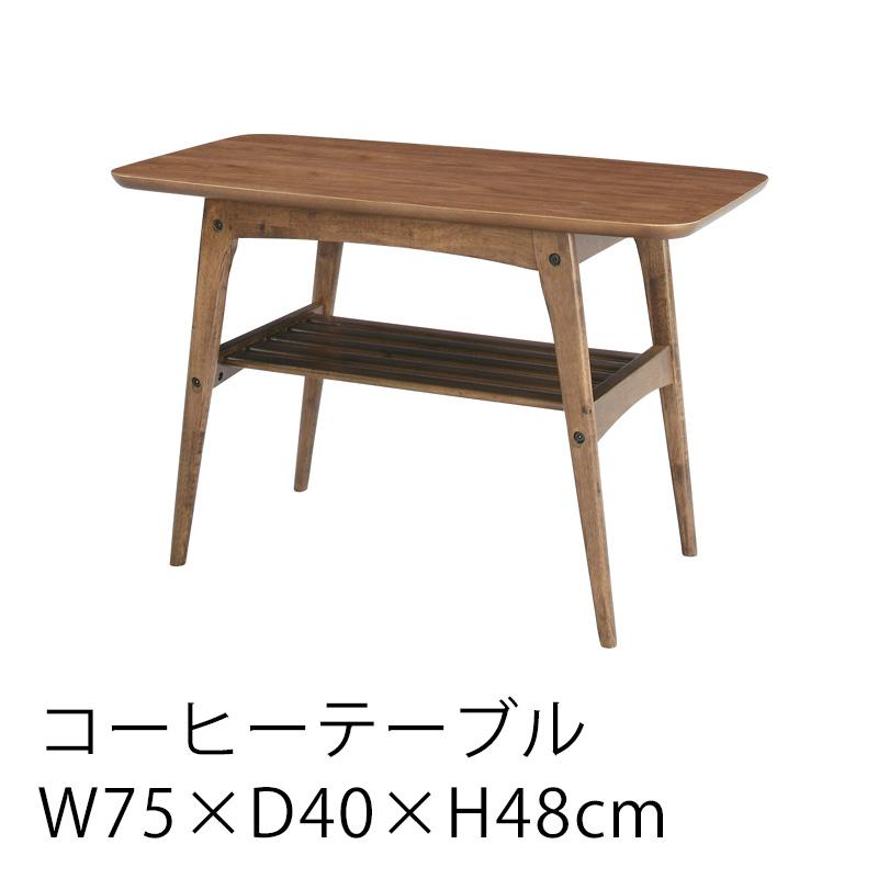 テーブル MOKU(モク) W75×D40×H48cm 天然木 ウォルナット 東谷