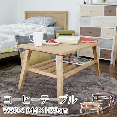 MOTE モート コーヒーテーブル W80×D44×H39cm ナチュラル ブラウン 天然木 東谷
