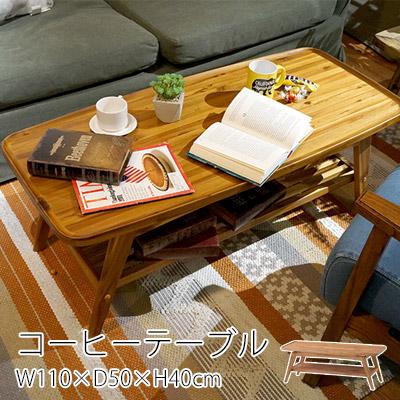 ヴァルト コーヒーテーブル W110×D50×H40cm 天然木 東谷