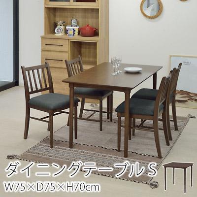 クラシックダイニングテーブルS W75×D75×H70cm 天然木 ブラウン 東谷