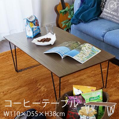 アーロン コーヒーテーブル 天然木 W110×D55×H38cm 東谷