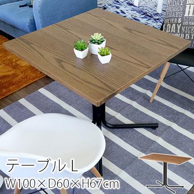 ダイニングテーブル 【ダリオ/Lサイズ】W100×D60×H67cm 東谷 ナチュラル ブラウン