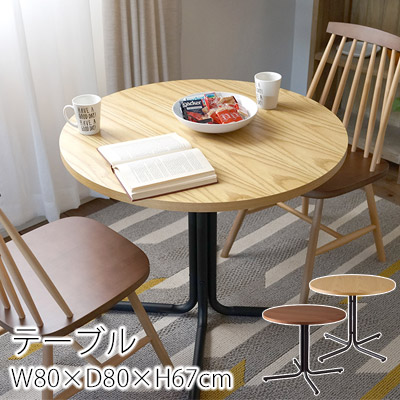 ダイニングテーブル 【ダリオラウンド】W80×D80×H67cm 円形 東谷 ナチュラル ブラウン