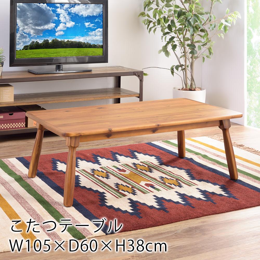 こたつテーブル アーカー W105×D60×H38cm こたつ コタツ 炬燵 テーブル 石英管ヒーター 机 北欧 西海岸 ミッドセンチュリー 和モダン 新生活 送料無料