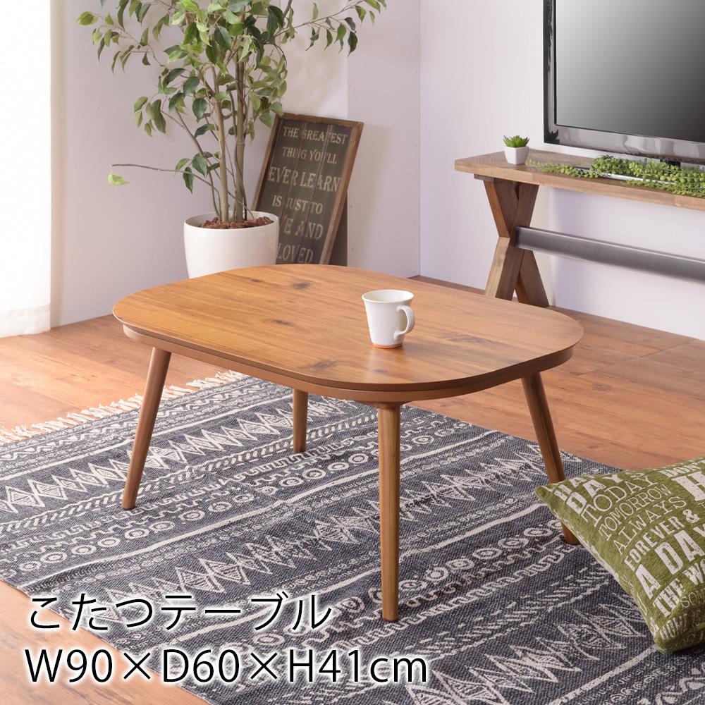 こたつテーブル オーバル W90×D60×H41cm こたつ コタツ 炬燵 テーブル 小判型 楕円型 石英管ヒーター 机 北欧 西海岸 ミッドセンチュリー 和モダン 新生活 送料無料