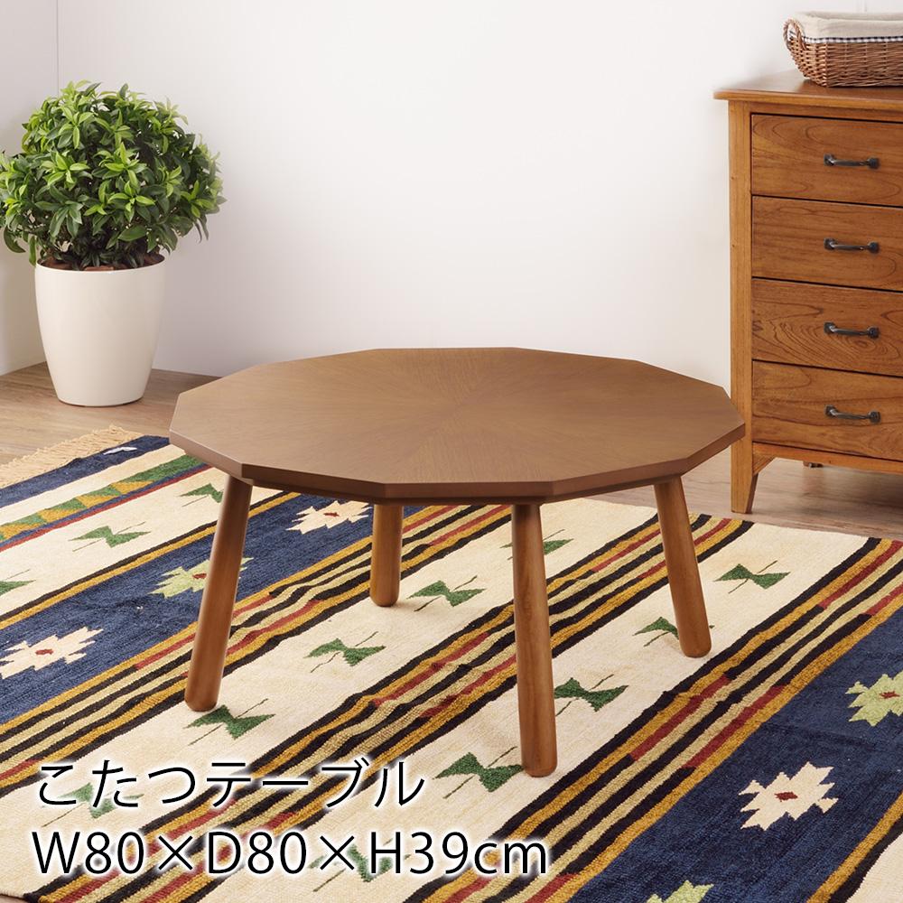 こたつテーブル ポリゴン W80×D80×H39cm こたつ コタツ 炬燵 テーブル U字形石英管ヒーター 机 北欧 ミッドセンチュリー 和モダン 新生活 送料無料