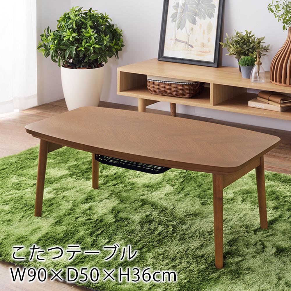 こたつテーブル ヘリンボン W90×D50×H36cm こたつ コタツ 炬燵 テーブル U字形石英管ヒーター 机 北欧 ミッドセンチュリー 和モダン 新生活 送料無料