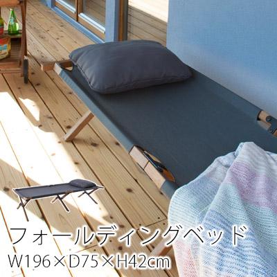フォールディングベッド(W196×D75×H42cm) ピクニック アウトドア レジャー ベッド 折り畳み コンパクト BBQ キャンプ グランピング バルコニー