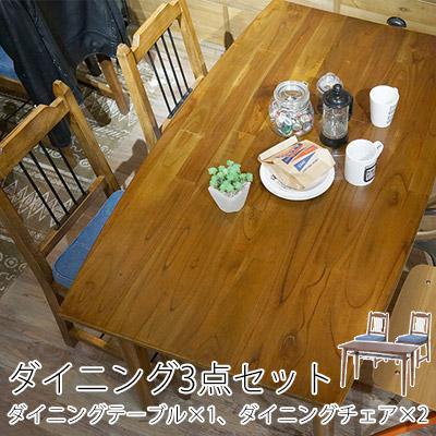 TIMBER(ティンバー)ダイニング3点セット テーブル チェア イス 天然木 デニム 東谷