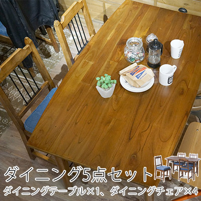 TIMBER(ティンバー)ダイニング5点セット テーブル チェア イス 天然木 デニム 東谷