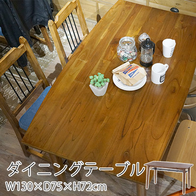 TIMBER(ティンバー)ダイニングテーブル W130×D75×H72cm 天然木 デニム 東谷