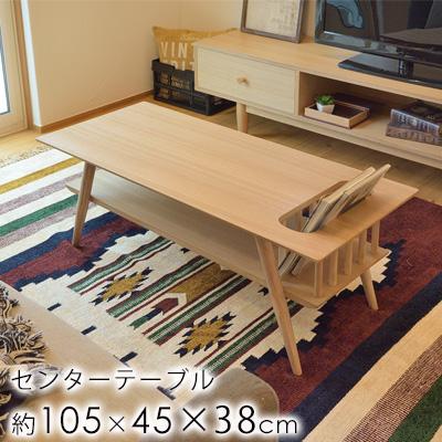 ソットセンターテーブル テーブル W105×D45×H38cm 天然木 東谷 ナチュラル