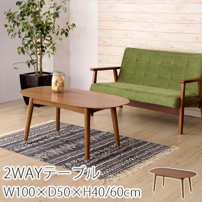 トムテ 2WAY テーブル W100×D50×H40/60cm 東谷 ウォルナット 天然木