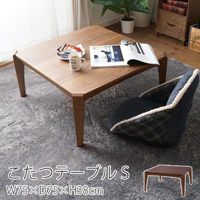 東谷 こたつテーブル ウォルナ 正方形 Sサイズ W75×D75×H38cm