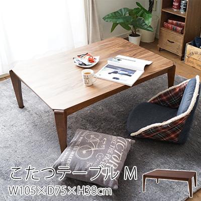 東谷 こたつテーブル ウォルナ 長方形 Mサイズ W105×D75×H38cm