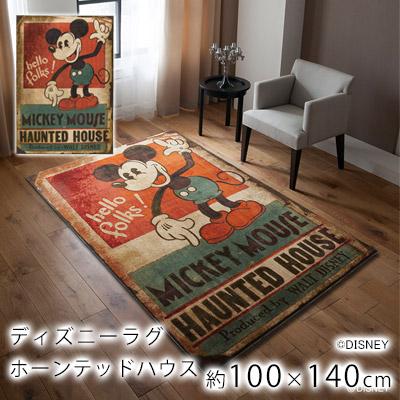 ホーンテッドハウスラグ/約100×140cm ディズニーインテリア スミノエ