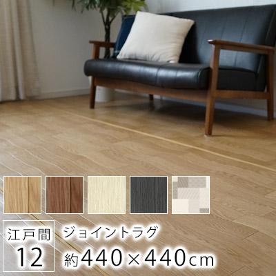クッションフロア ジョイントラグ 約440×440cm/江戸間12畳(約88×440cmの5枚セット) カーペット 木目 オーク ナチュラル ホワイト ブラック グレー
