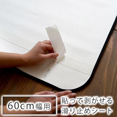 シートフロア調キッチンマット専用の滑り止めシートです。貼って剥がせる吸着シート オーダーサイズ キッチンマット 幅60cm用 吸着シート 滑り止め