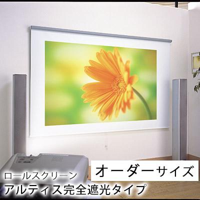 【見積】ロールスクリーン アルティス 完全遮光タイプ 遮光1級程度 オーダーサイズ フルネス