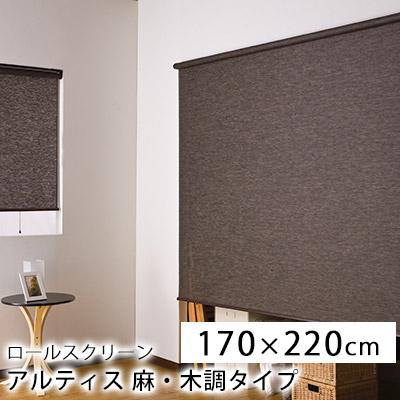 ロールスクリーン アルティス ナチュラルタイプ 170×220cm フルネス