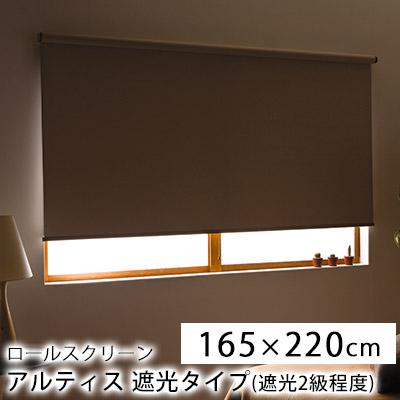ロールスクリーン アルティス 遮光(遮光2級程度)165×220cm フルネス