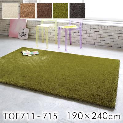 東リ ラグマット TOF711 TOF712 TOF713 TOF714 TOF715 140×200cm ホワイト キャメル ブラウン グリーン チャコール