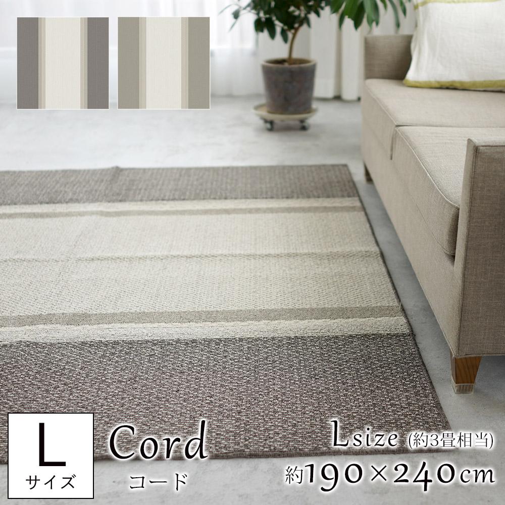 コードラグ Cord/約190×240cm(Lサイズ/約3畳相当) スミノエ グレー ブラウン